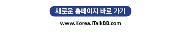 아이토크비비 | iTalkBB Mobile & Home Phone